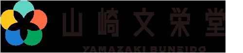 株式会社山崎文栄堂
