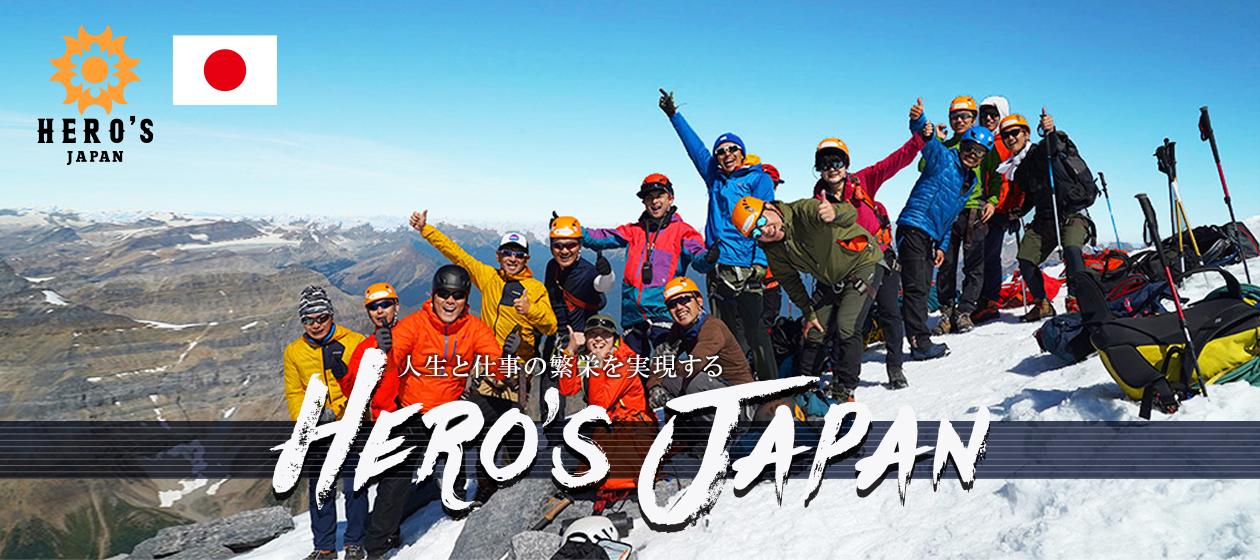 ヒーローズクラブの中心メンバーとして社会貢献活動に邁進するHERO'S JAPAN会員企業を紹介します。