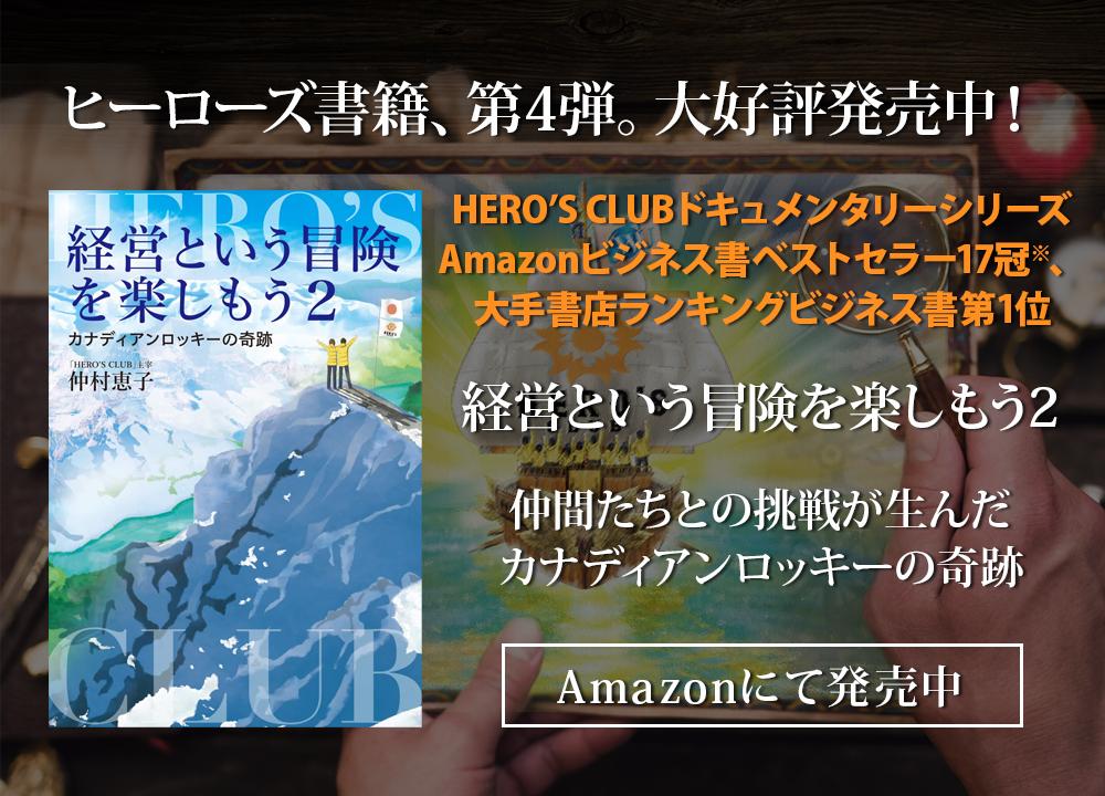 ヒーローズクラブ書籍,Amazon,経営という冒険を楽しもう