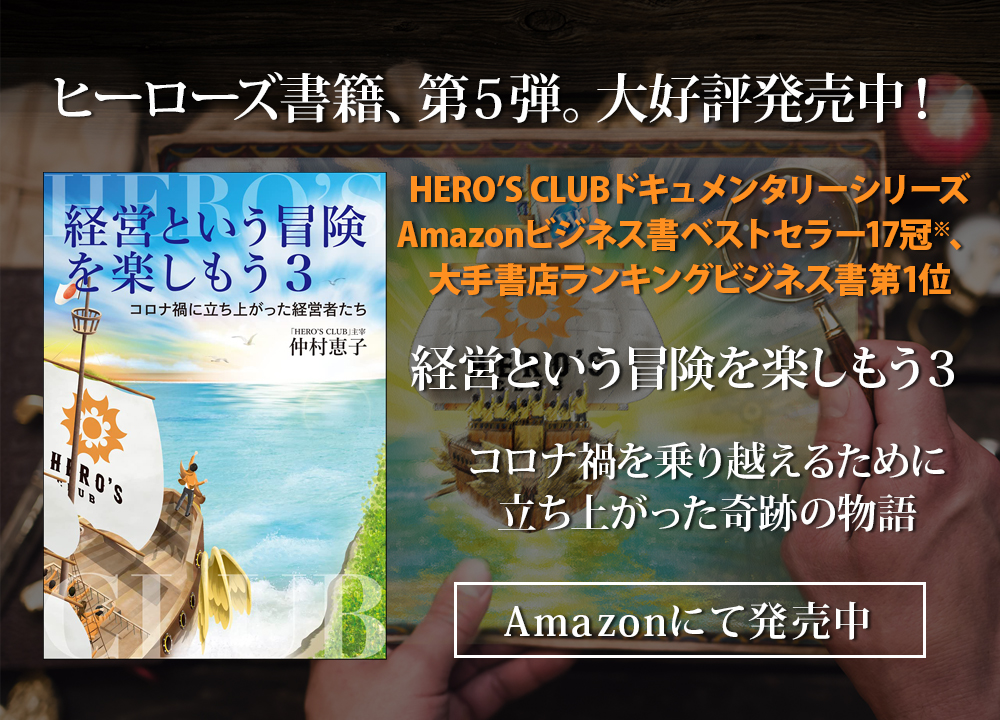 ヒーローズ書籍第5弾「経営という冒険を楽しもう3 」Amazonで発売中